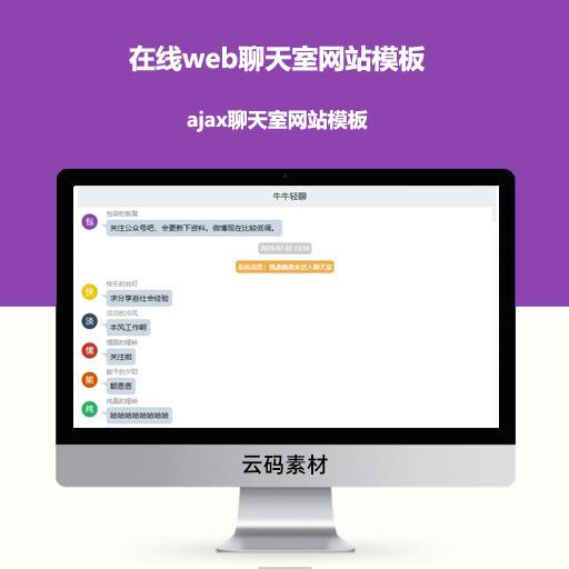 在线web聊天室网站模板