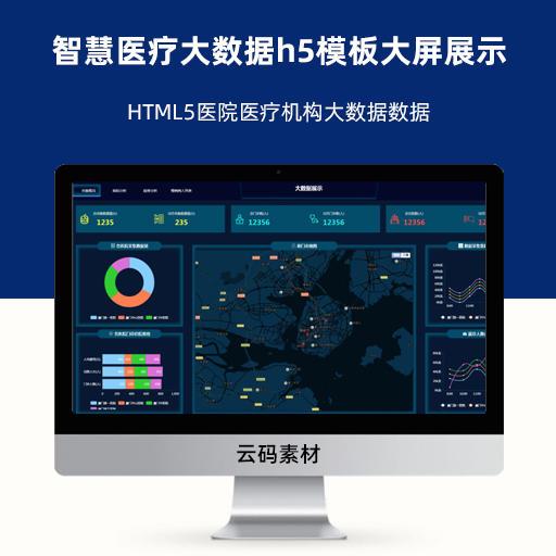 智慧政务h5综合分析平台大数据大屏模板