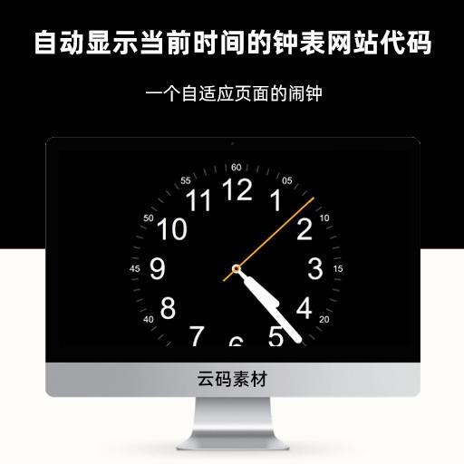 一个自适应页面的闹钟 自动显示当前时间的钟表网站代码