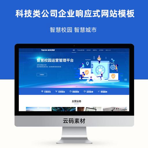 智慧校园 智慧城市科技类公司企业响应式网站模板