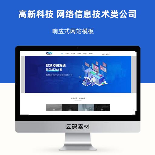 高新科技 网络信息技术类公司响应式网站模板