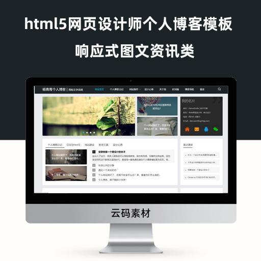 html5响应式图文资讯类网页设计师个人博客模板