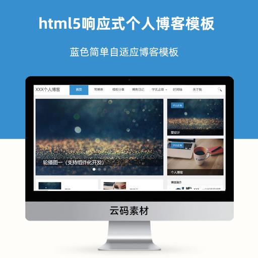 html5响应式网页前端技术交流个人博客模板 蓝色简单自适应博客模板