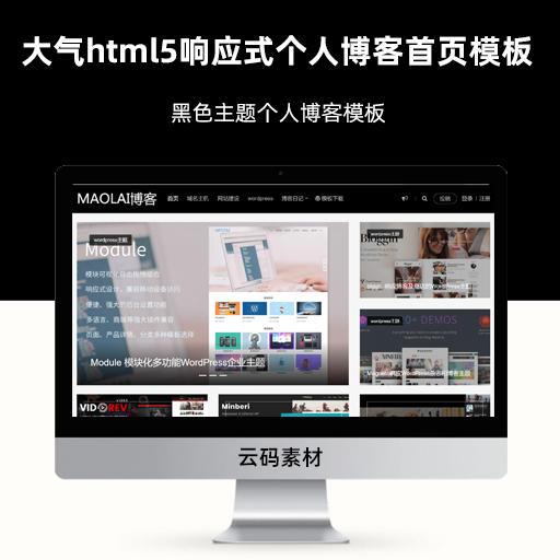 黑色主题个人博客模板 大气html5响应式个人博客首页模板