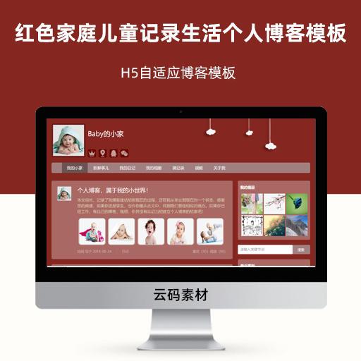 红色家庭儿童女孩记录生活个人博客模板 H5自适应博客模板