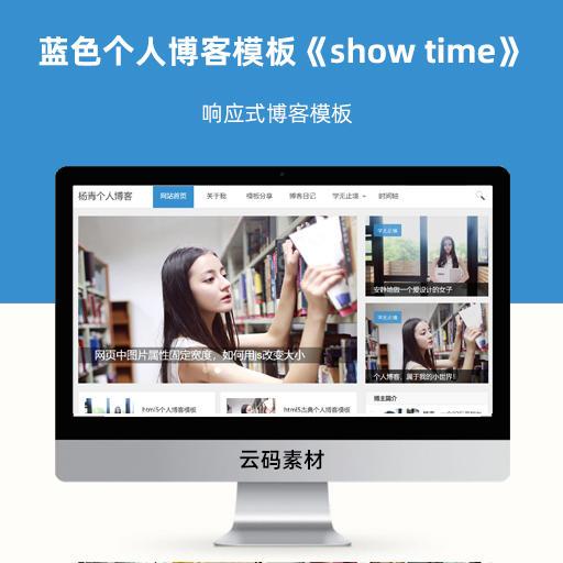 蓝色个人博客模板《show time》版 蓝色响应式博客模板