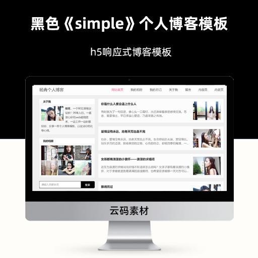 黑色《simple》个人博客模板 h5响应式博客模板