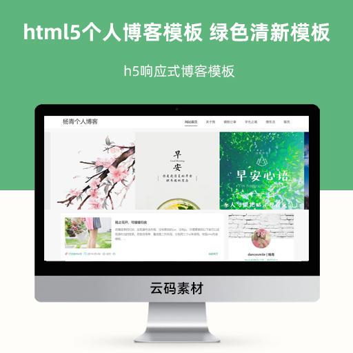 html5个人博客模板 绿色清新早安博客模板