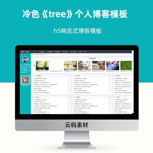 冷色《tree》个人博客模板 h5响应式博客模板
