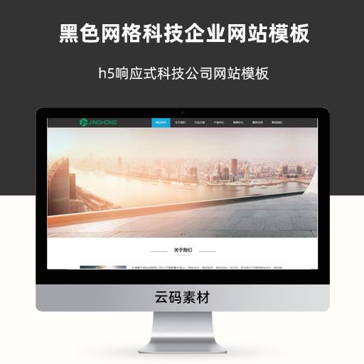黑色网格科技企业网站模板 h5响应式科技公司网站模板