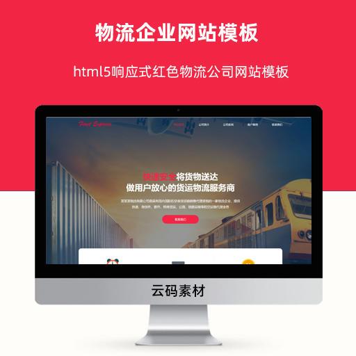 物流企业网站模板 html5响应式红色物流公司网站模板