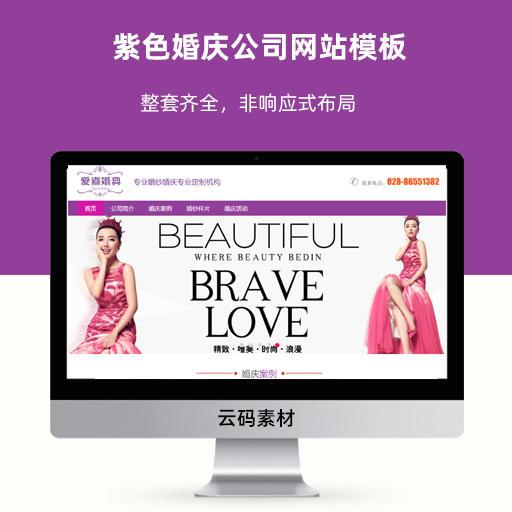 紫色婚庆公司网站模板