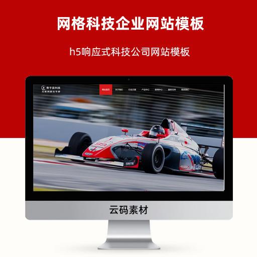 网格科技企业网站模板 h5响应式科技公司网站模板