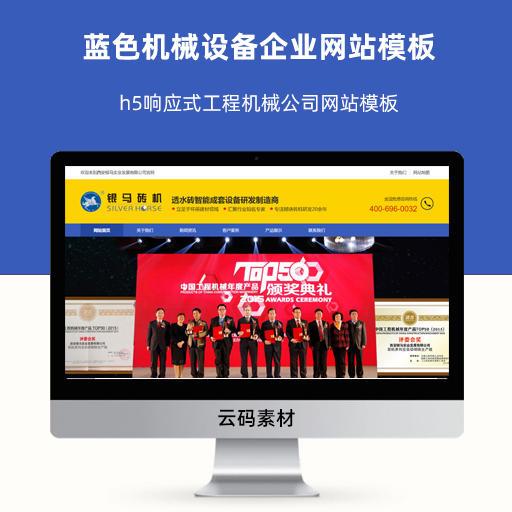 蓝色机械设备企业网站模板 h5响应式工程机械公司网站模板