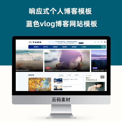 响应式个人博客模板 蓝色vlog博客网站模板