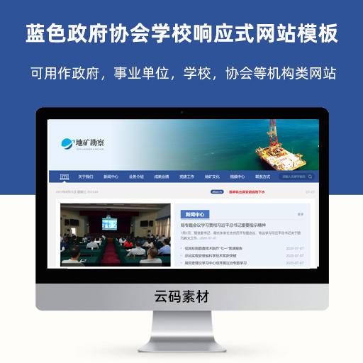 蓝色政府协会学校响应式网站模板