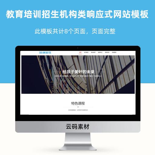 教育培训招生机构组织类响应式网站模板