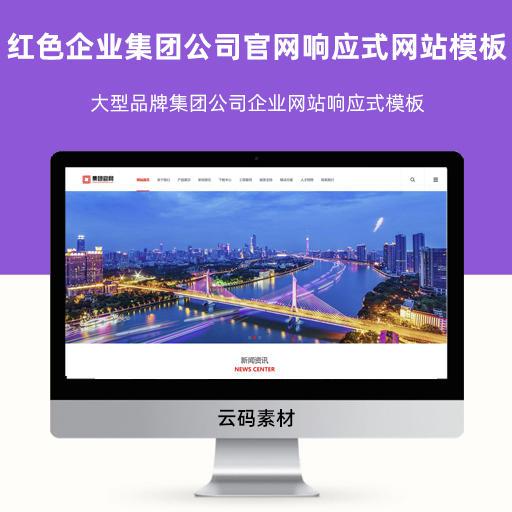 红色企业集团公司官网响应式网站模板 大型品牌集团公司企业网站响应式模板