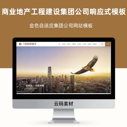 商业地产工程建设集团公司响应式网站模板 金色自适应集团公司网站模板