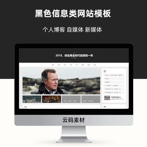 黑色个人博客 自媒体 新媒体信息类网站模板