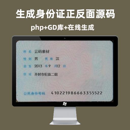 PHP在线生成身分证正反面照片源码 html5免费生成身份证照片源码