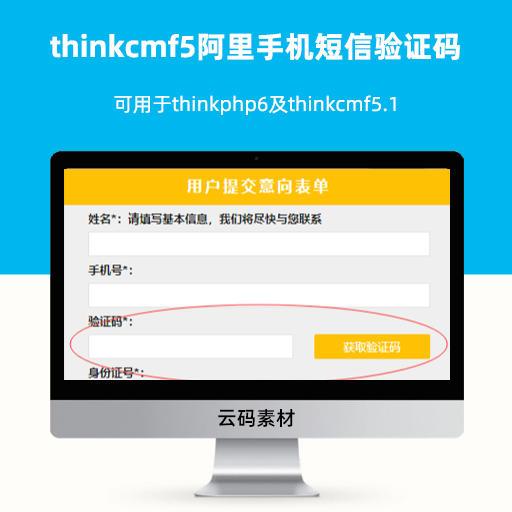 thinkcmf5阿里大鱼短信手机验证码2019版 thinkphp6手机短信验证码