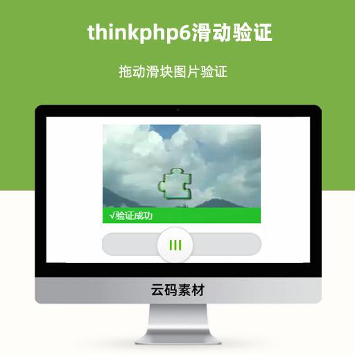 thinkphp6滑动验证 拖动滑块图片验证