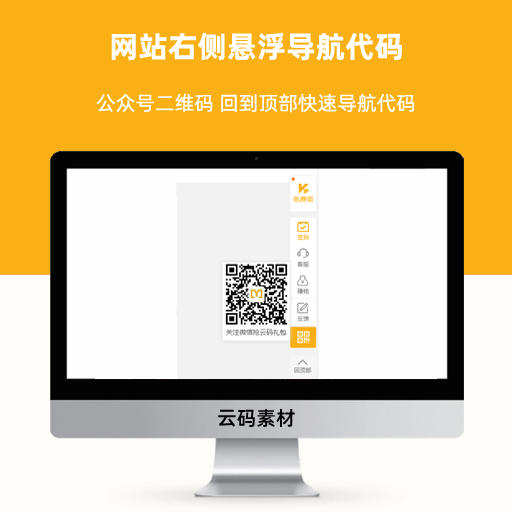 网站右侧悬浮导航代码 公众号二维码 回到顶部快速导航代码