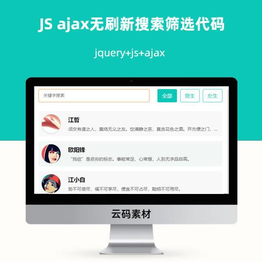 JS ajax无刷新搜索筛选代码