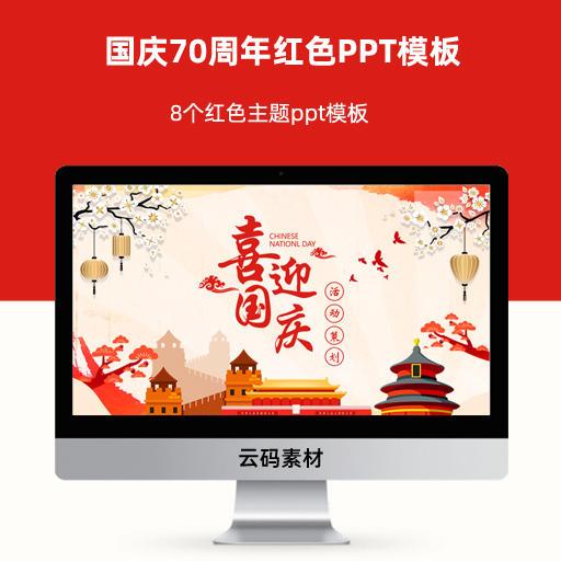八个红色国庆70周年庆主题ppt模板 中国风红色ppt模板素材