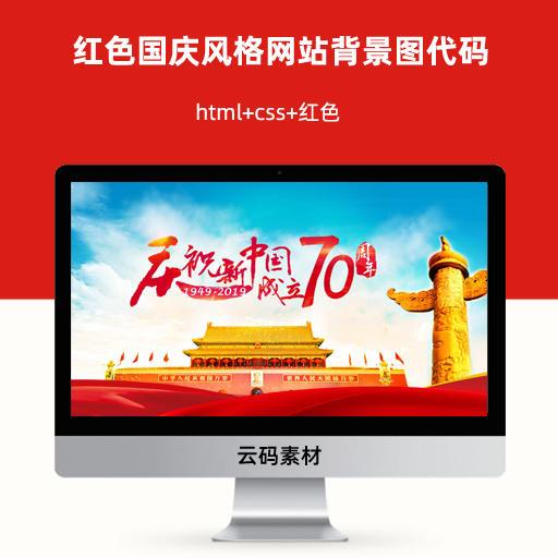 红色国庆风格网站背景图代码