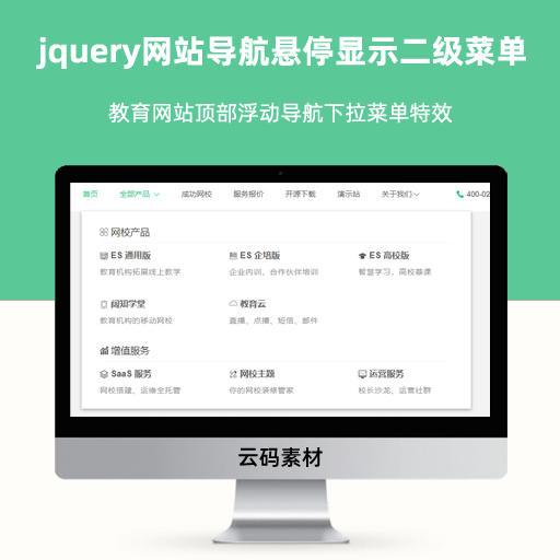 jquery网站导航鼠标悬停显示二级菜单代码 教育网站顶部浮动导航下拉菜单特效