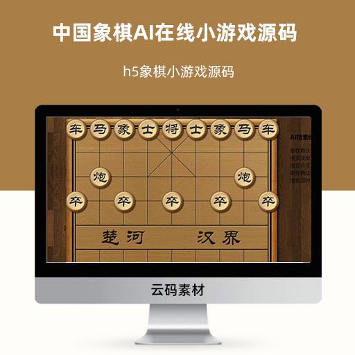 中国象棋AI在线小游戏源码 h5象棋小游戏源码