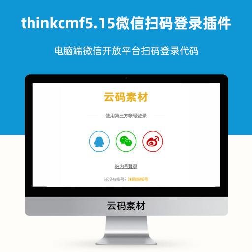 thinkcmf5.15微信扫码登录插件 电脑端thinkphp微信开放平台扫码登录代码