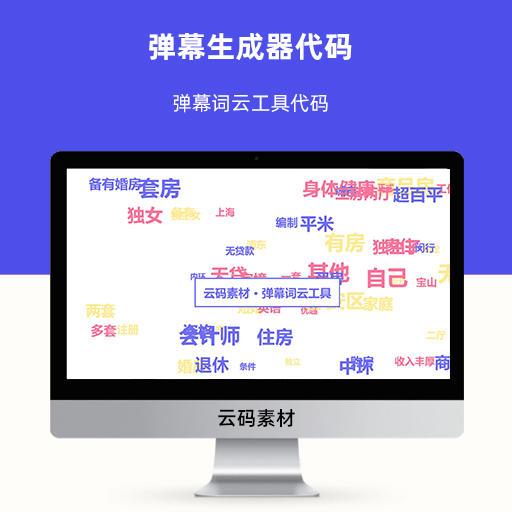 弹幕生成器代码 弹幕词云工具代码