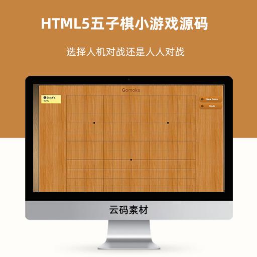 HTML5五子棋小游戏源码