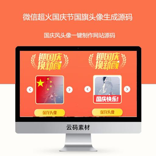 国庆风头像一键制作网站源码 微信超火国庆节国旗头像生成源码