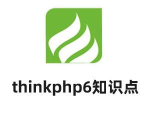 thinkphp6知识点