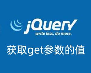 jquery获取get参数 及中文乱码解决方法