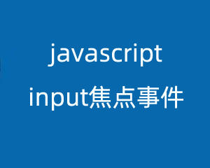 input文本框操作焦点的几个事件onchange 、onblur 、onkeyup 、oninput 对比