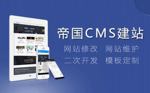 帝国cms您的用户名、密码或安全答案有误,也可能您的帐号已被禁用,请重输