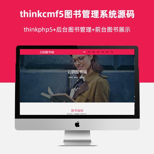 thinkcmf5图书管理系统源码 thinkphp5图书借阅管理系统源码