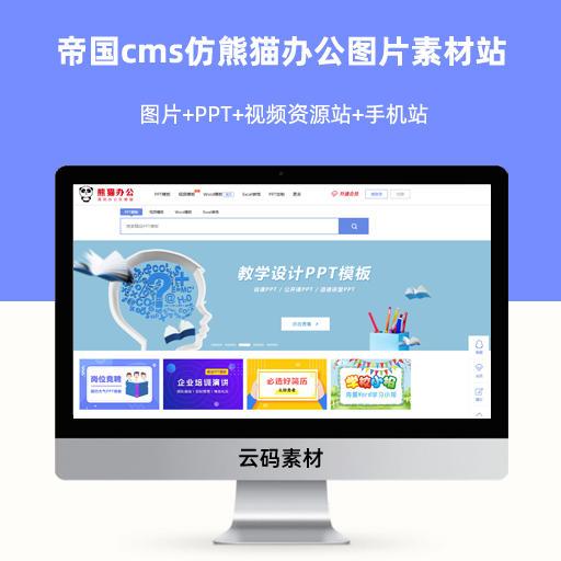 帝国cms仿熊猫办公图片素材 视频素材 ppt下载资源站源码 带手机整站