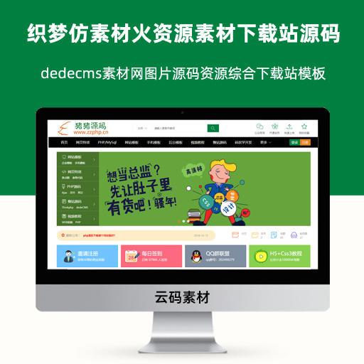 织梦仿素材火资源素材下载站源码 dedecms素材网图片源码资源综合下载站模板