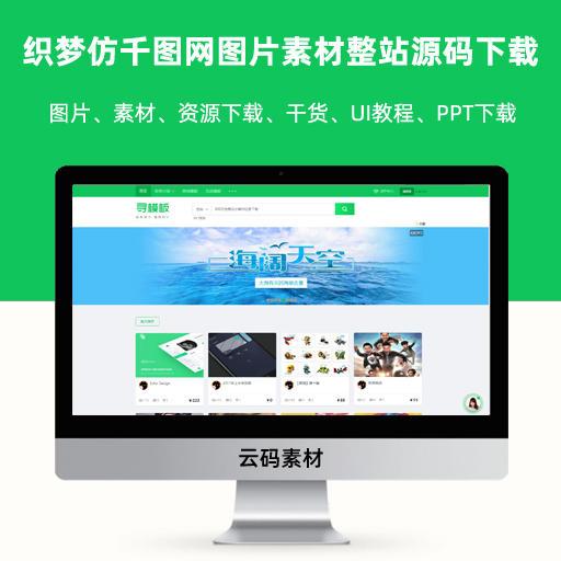 织梦(dedecms)仿千图网图片素材整站源码下载 梦图片素材/资源下载/PPT模板下载站