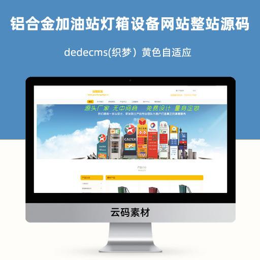 dedecms(织梦)黄色自适应铝合金加油站灯箱设备网站整站源码