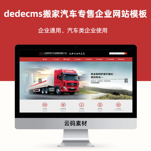 dedecms(织梦)红色加油站灯箱装修搬家汽车专售企业网站模板