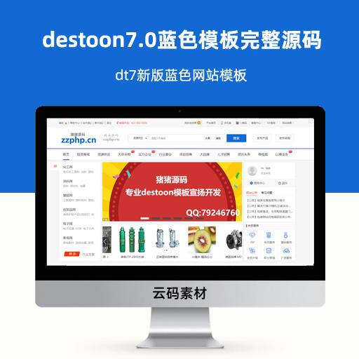 destoon7.0蓝色模板完整源码 dt7新版蓝色网站模板