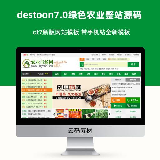 destoon7.0绿色农业整站源码 dt7新版网站模板 带手机站全新模板