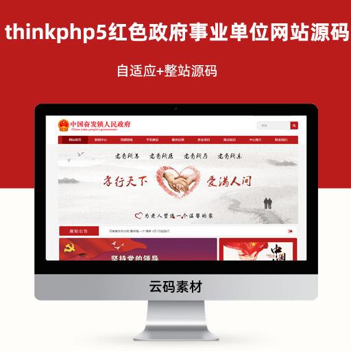 thinkphp5学校 企事业单位网站源码,红色自适应政府单位网站源码